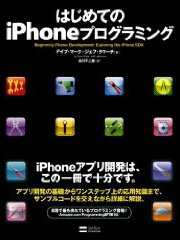 iphone_dev_book1.jpg