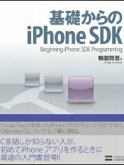 iphone_dev_book2.jpg